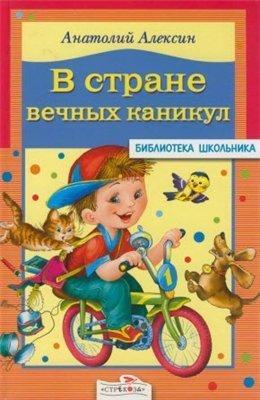 Алексин Анатолий - В стране вечных каникул
