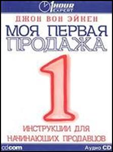 Эйкен Джон Вон - Моя первая продажа