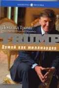 Трамп Дональд - Думай как миллиардер