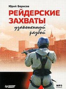Борисов Юрий - Рейдерские захваты. Узаконенный разбой