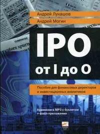 Лукашов Андрей, Могин Андрей - IPO от I до O