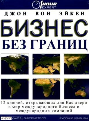 Эйкен Джон Вон - Бизнес без границ