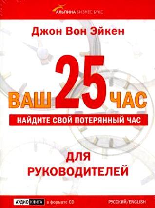 Эйкен Джон Вон - Ваш 25-й час для РУКОВОДИТЕЛЕЙ