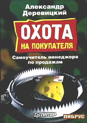 Деревицкий Александр - Охота на покупателя. Самоучитель менеджера по продаж ...