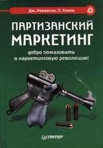 Хэнли Пол - Партизанский маркетинг - победа малыми силами