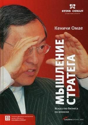 Кеничи Омае - Мышление стратега: Искусство бизнеса по-японски
