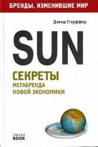 Стауффер Дэвид - Sun. Секреты мегабренда новой экономики