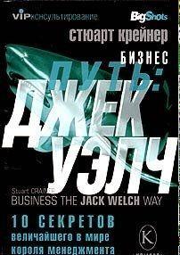 Крейнер Стюарт - Джек Уэлч. 10 секретов величайшего в мире короля менеджмен ...