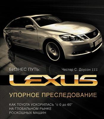 Доусон Честер С. III - Бизнес-путь: Lexus. Упорное преследование