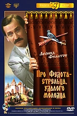 Филатов Леонид - Сказ про Федота-стрельца, удалого молодца
