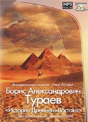 Тураев Борис - История Древнего Востока