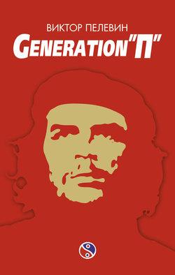 Пелевин Виктор - Generation P