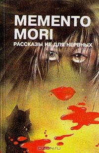 Memento Mori. Рассказы не для нервных (Сборник)