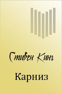 Кинг Стивен - Карниз