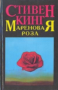 Кинг Стивен - Мареновая роза