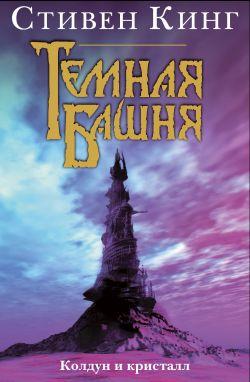 Кинг Стивен - Темная Башня 4:Колдун и кристалл