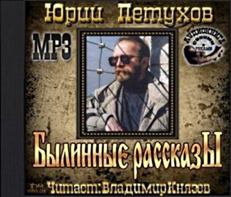 Петухов Юрий - Былинные рассказы