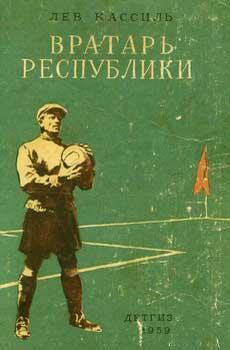 Кассиль Лев - Вратарь Республики