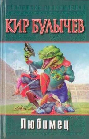 Булычев Кир - Любимец