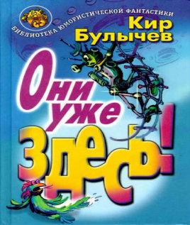 Булычев Кир - Гусляр 02. Они уже здесь