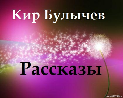 Булычев Кир - Рассказы