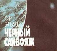 Булычев Кир - Черный саквояж