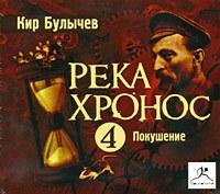 Булычев Кир - Река Хронос 04. Покушение