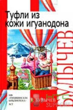 Булычев Кир - Гусляр 06. Туфли из кожи игуанодона