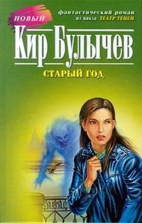 Булычев Кир - Театр теней 02. Мир без времени (Старый год)