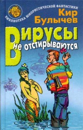 Булычев Кир - Гуслярские истории. Вирусы не отстирываются