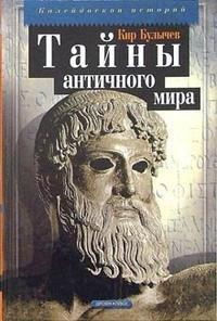 Булычев Кир - Тайны Античного мира