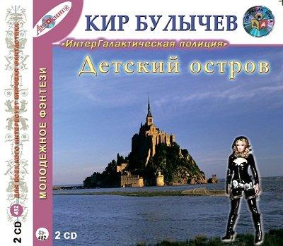 Булычев Кир - Галактическая полиция. Детский остров