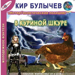 Булычев Кир - Галактическая полиция. В куриной шкуре