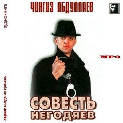 Абдуллаев Чингиз - Дронго 011. Совесть негодяев