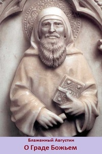 Аврелий Августин - О Граде Божьем