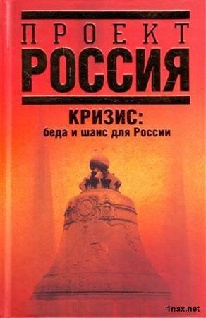 Аганбегян Абел - Кризис. Беда и шанс для России