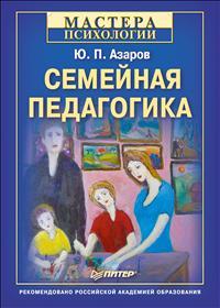 Азаров Юрий - Семейная педагогика