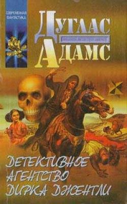 Адамс Дуглас - Детективное агенство Дирка Джентли 01. Детективное агенство Дирка Джентли