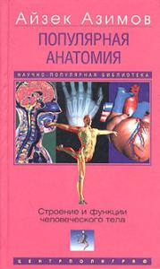 Азимов Айзек - Популярная анатомия. Строение и функции человеческого тела