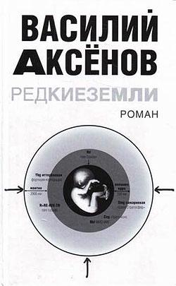 Аксенов Василий - Редкие Земли