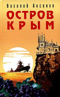 Аксенов Василий - Остров Крым