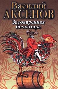 Аксенов Василий - Затоваренная бочкотара