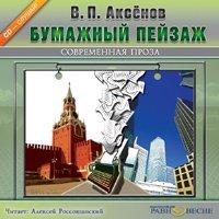 Аксенов Василий - БУМАЖНЫЙ ПЕЙЗАЖ