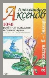 Аксенов Александр - 1050 рецептов исцеления и благополучия