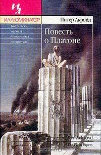 Акройд Питер - Повесть о Платоне