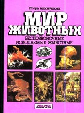 Акимушкин Игорь - Мир животных. Беспозвоночные. Ископаемые животные