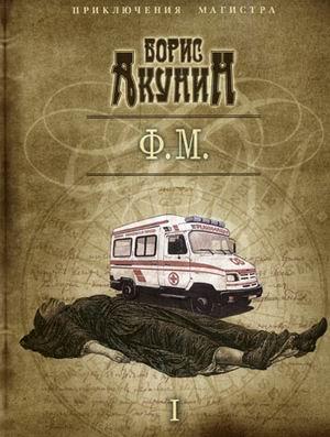 Акунин Борис - Приключения Николаса Фандорина 3. Ф. М. Том 1 и Том 2