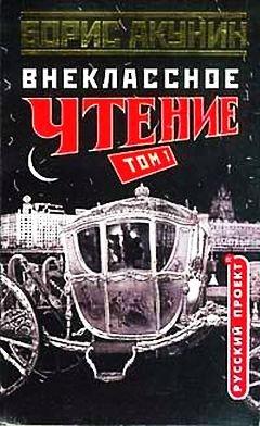 Акунин Борис - Приключения Николаса Фандорина 2. Внеклассное чтение