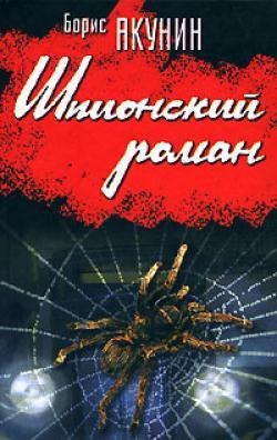 Акунин Борис - Жанры 2. Шпионский роман