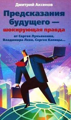 Аксенов Дмитрий - Предсказания будущего